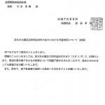 東日本大震災三周年追悼式の当日における弔意表明について(依頼)