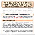 「領収書」等に関わる印紙税の非課税範囲拡大について
