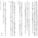 神奈川税務所長からのお礼