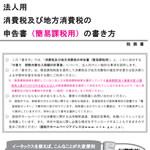 消費税及び地方消費税の申告書の書き方