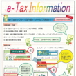 e-TaxInformation(2014年6月)