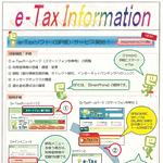 第3回 神奈川県内「税務協力3団体連絡協議会」が開催されました。