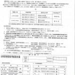平成26年分 年末調整等説明会開催のお知らせ
