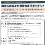 消費税転嫁対策セミナー開催のお知らせ
