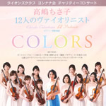 高嶋ちさ子 チャリティーヴァイオリンコンサートのご案内