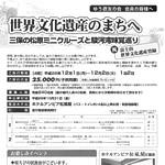 研修旅行のご案内(三保の松原ミニクルーズと駿河湾味覚めぐり)