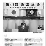 東京局関連会報60号