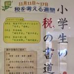 小学生の税の書道展