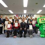 第33回小学生の税の書道展 表彰式