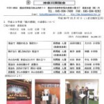 神奈川間税会ニュース(平成26年12月17日号)