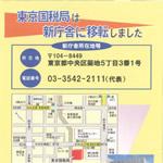 東京国税局庁舎は新庁舎に移転しました