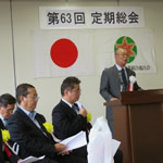 神奈川納税貯蓄組合 第63回 定期総会