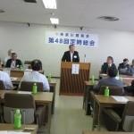 神奈川間税会 第48回 定時総会