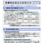 消費税法改正のお知らせ(平成27年4月)