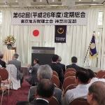 税理士会 第62回定期総会