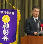 神奈川税務署 神彰会 第45回定時総会
