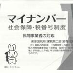 マイナンバー 民間事業者の対応 抜粋編