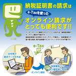 納税証明書の請求は、オンライン請求がとっても便利です!!