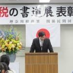 第34回小学生の税の書道展 表彰式