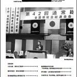 全国間税会総連合会 全間連会報 135号