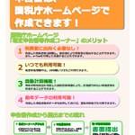 神奈川税務署からのお願い