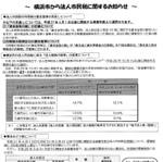 横浜市から法人市民税に関するお知らせ