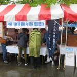 神奈川区 区民まつりに出展