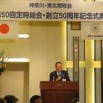 神奈川・港北間税会50周年記念式典