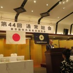 第44回 東京国税局間税会連合会 通常総会