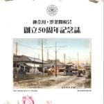 神奈川・港北間税会 創立50周年記念誌