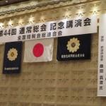 全国間税会総連合会 第44回通常総会(長野大会)