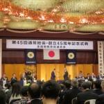 全国関税会総連合会 総会・45周年記念式典