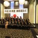 平成30年度 納税表彰式及び祝賀会