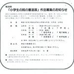 小学生の税の書道展 作品募集のお知らせ