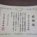令和元年度 納税表彰式及び祝賀会