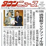 クリアファイル寄付がタウンニュース神奈川区版に