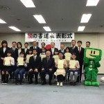 税の書道展 表彰式