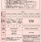 神奈川税務署からのお知らせ
