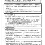 新型コロナウイルス感染症緊急経済対策における税制上の措置(案)について